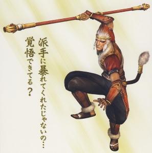 Sun Wu Kong
